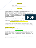 Приветствие - презентация - оформление.docx