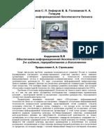 andrianov Обеспечение ИБ бизнеса.pdf
