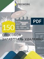 150 способов заработать удалённо