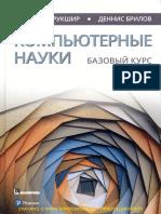 Kompyuternye_Nauki_Bazovy_Kurs_2019_Glenn_Brukshir.pdf