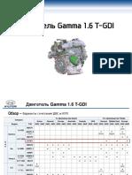 2_Gamma_1.6_T-GDI_RUS.pdf