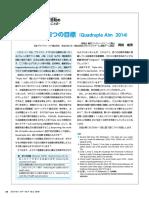 第11回 医療の四つの目標 (Quadruple Aim 2008)プライマリ・ケア.2019;4(2):64.