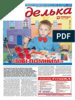 Газета Неделька №19 (1260) 06.05.2020