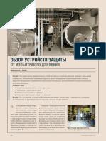 obzor_ustroistv_zashitu.pdf
