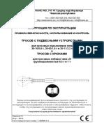 NKP-lano-se-zasobnikem_ru_140409