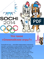Олимпийские игры в Сочи 2014. 10 А,Цыганкова.pptx