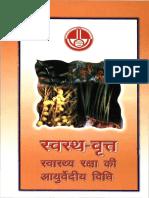 Swasthavritta E-Book (Hindi)