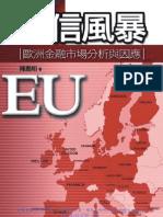 1U94債信風暴─歐洲金融市場分析與因應
