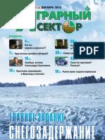 Журнал «Аграрный сектор», №4 (6) за 2010 год, Казахстан (Астана)