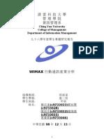 Wimax 畢業專題格式修訂後(完稿)