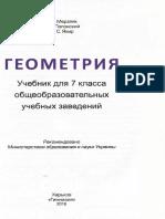 Geometrija_7klass_Merzljak_2015.pdf