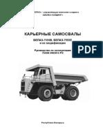 ПРК - БЕЛАЗ-7555В, 7555Е Руководство по эксплуатации(1)1833397847802122566.pdf