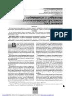 ponyatie-soderjanie-i-subekt-ugolovno-protsessualnogo-dokaz-vaniya