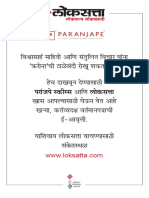 Loksatta_Paranjape_230420_Pune.pdf