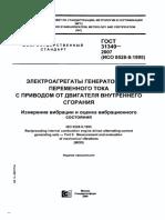 ГОСТ 31349-2007 измерение вибрации