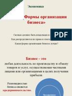презентация к теме Формы организации бизнеса