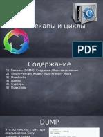 SQL-3-Циклы-и-Бекапы (2).pptx