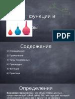 SQL 2 (Процедуры и функции).pptx