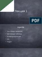 SQL Advanced - Лекция 2.pptx