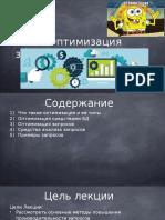 SQL 4 (Оптимизация).pptx