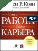 Стивен Кови, Дженнифер Колосимо - Суперработа, Суперкарьера