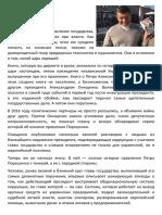 Onishchenko_Petr-Pyatyy-Pravdivaya-istoriya-ob-ukrainskom-diktatore_RuLit_Me_519319