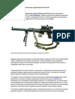 Винтовка снайперская специальная модернизированная ВССМ.docx