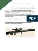Крупнокалиберная снайперская бесшумная винтовка ВССК Выхлоп