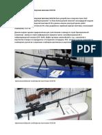 Крупнокалиберная снайперская винтовка ОСВ-96