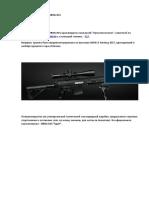 Снайперская винтовка ORSIS-K15