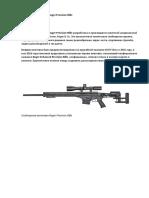 Снайперская винтовка Ruger Precision Rifle.docx