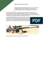 Крупнокалиберная Снайперская Винтовка Harris Gunworks M-96