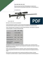Снайперская Винтовка Maadi Griffin M89 M92 M99