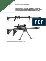 Крупнокалиберная Снайперская Винтовка Shf s50