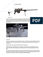 Снайперская Винтовка Barret 98B 98 Bravo