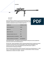 Снайперская Винтовка Barrett M99
