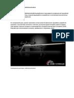 Снайперская Винтовка .338 Xtreme Tactical