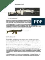 Снайперская Винтовка Fn Scar Ssr Mk 20 Mod 0
