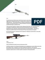 Снайперская винтовка M21