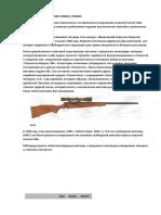 Снайперская Винтовка m40 m40a1 m40a3