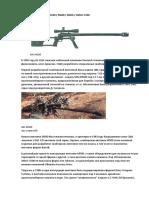 Снайперская Винтовка m500 m600 m650 Amac-1500