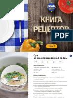 Книга ПП Рецептов 2 том