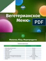 Книга ПП Рецептов Вегетарианское меню
