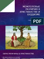 Межполовые различия в Христианстве и Буддизме, Антонова, 5503.pptx