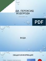 Вода. Пероксид водорода.pptx