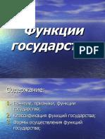 Функции государства [Автосохраненный].ppt