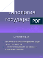 Типология государства