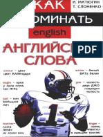 Как запомнить Английские слова   2001.pdf