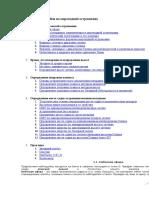 Неизвестный - Электронная книга по астрономии - 2000.docx