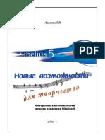 Книга Sibelius 5.pdf